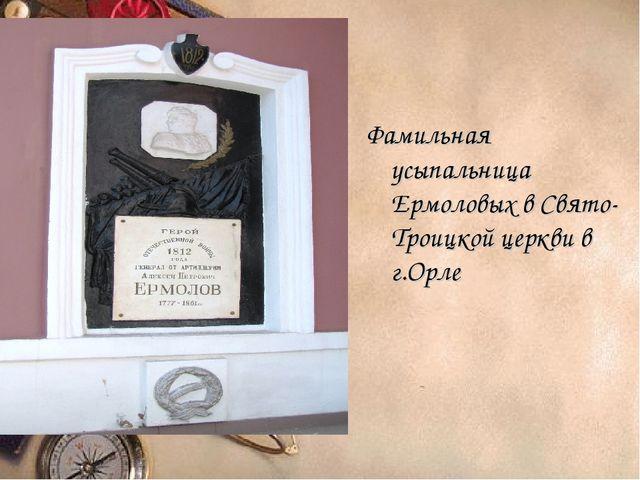 Фамильная усыпальница Ермоловых в Свято-Троицкой церкви в г.Орле