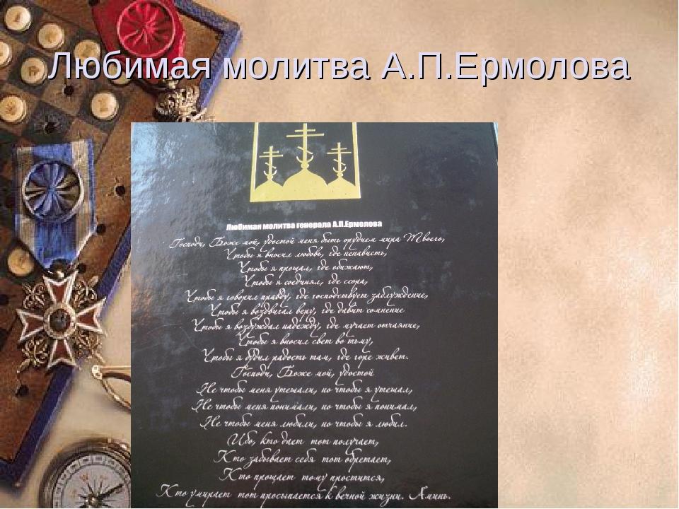 Любимая молитва А.П.Ермолова