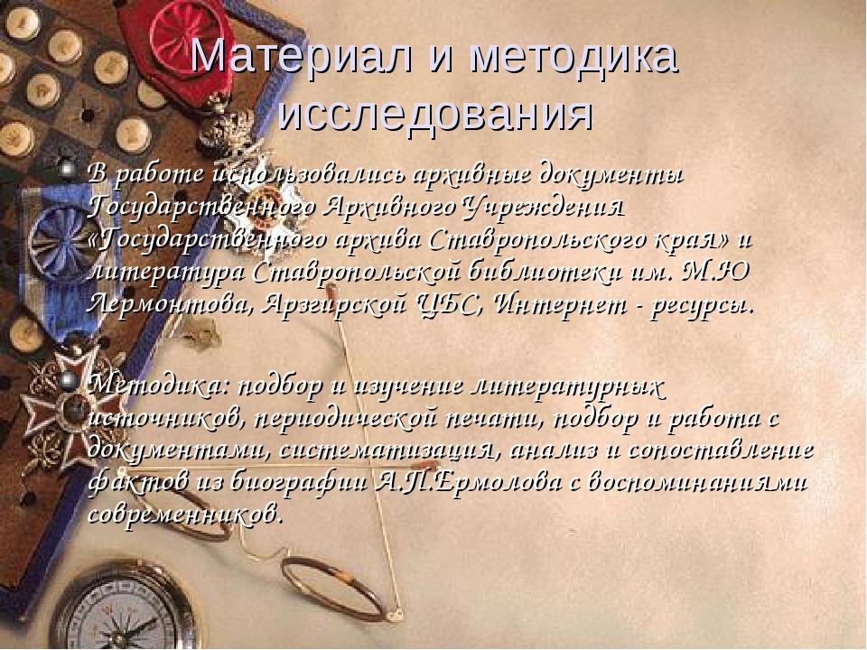 Материал и методика исследования В работе использовались архивные документы Г...