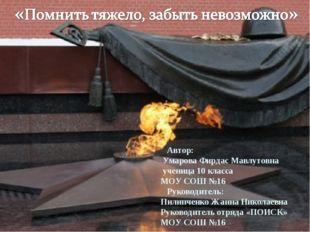 5 Автор: Умарова Фирдас Мавлутовна ученица 10 класса МОУ СОШ №16 Руководитель