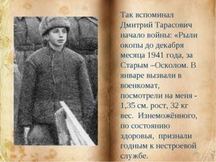 Так вспоминал Дмитрий Тарасович начало войны: «Рыли окопы до декабря месяца 1
