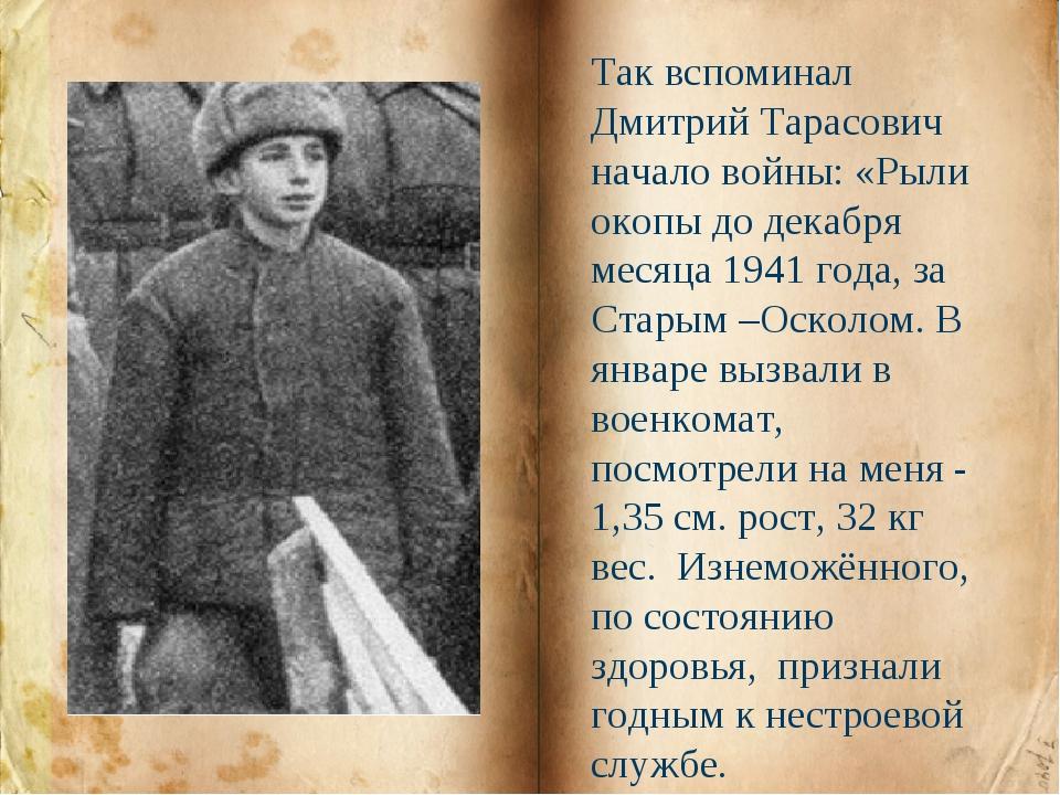 Так вспоминал Дмитрий Тарасович начало войны: «Рыли окопы до декабря месяца 1...