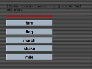 3.Выберите слово, которое читается по правилам 3 типа слога: fare flag march