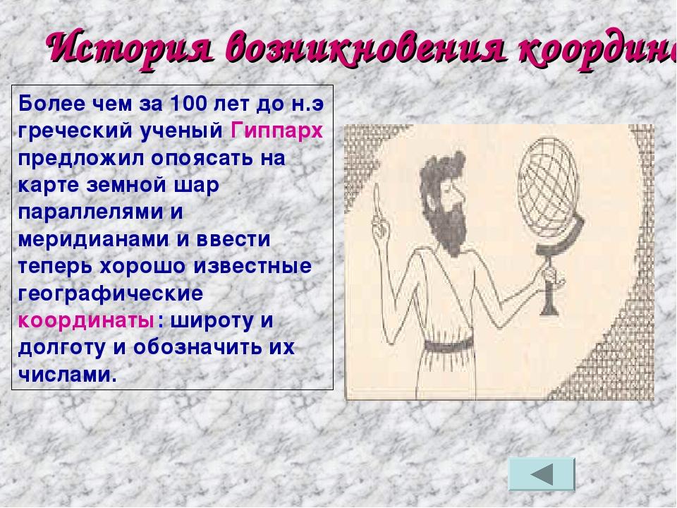 История возникновения координат Более чем за 100 лет до н.э греческий ученый...
