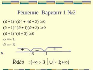 Решение Вариант 1 №2 -3 -1 _