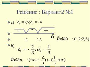 Решение : Вариант2 №1 а) -2 2,5 б)