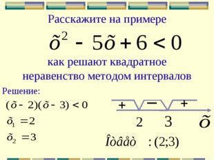 Расскажите на примере как решают квадратное неравенство методом интервалов Ре