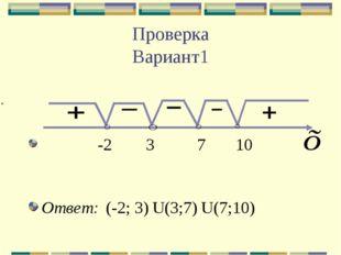 Проверка Вариант1 -2 3 7 10 Ответ: (-2; 3) U(3;7) U(7;10)