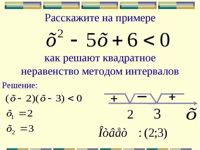 Расскажите на примере как решают квадратное неравенство методом интервалов Ре...