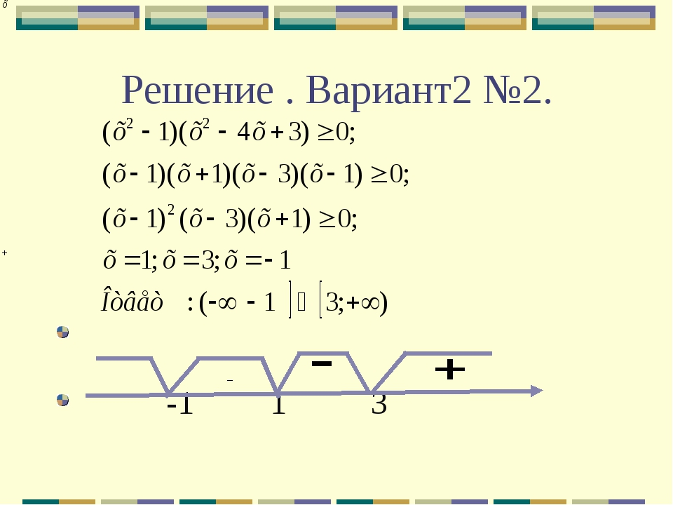 Решение . Вариант2 №2. -1 1 3