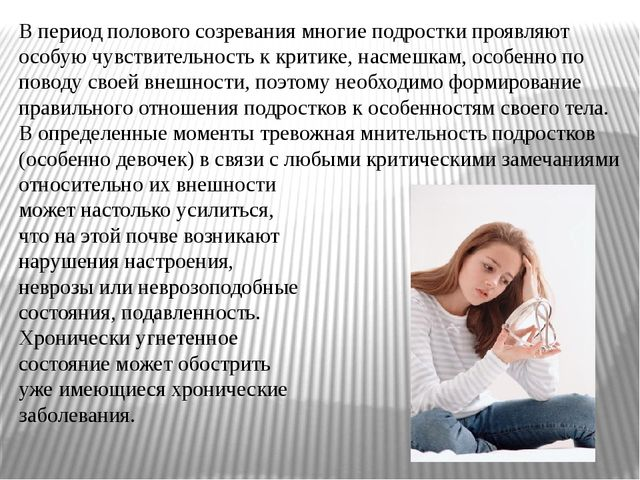 В период полового созревания многие подростки проявляют особую чувствительнос...