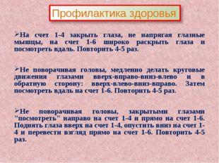 На счет 1-4 закрыть глаза, не напрягая глазные мышцы, на счет 1-6 широко раск