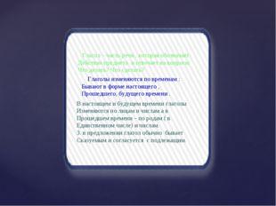 1 Глагол – часть речи , которая обозначает Действие предмета и отвечает на во