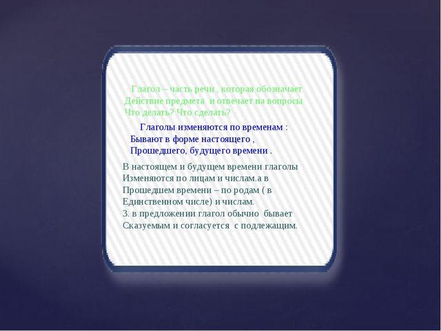 1 Глагол – часть речи , которая обозначает Действие предмета и отвечает на во...