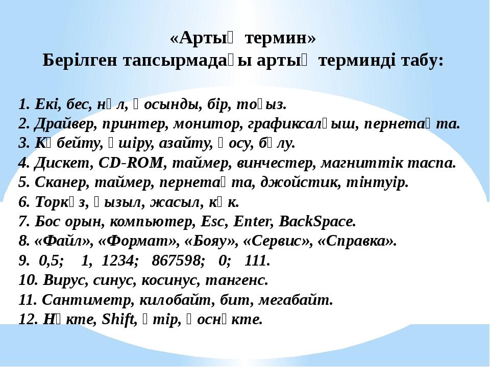 «Артық термин» Берілген тапсырмадағы артық терминді табу: 1. Екі, бес, нөл, қ...