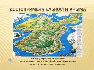 В Крыму огромное количество достопримечательностей. Чтобы все внимательно осм