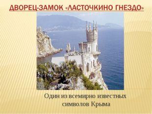 Один из всемирно известных символов Крыма