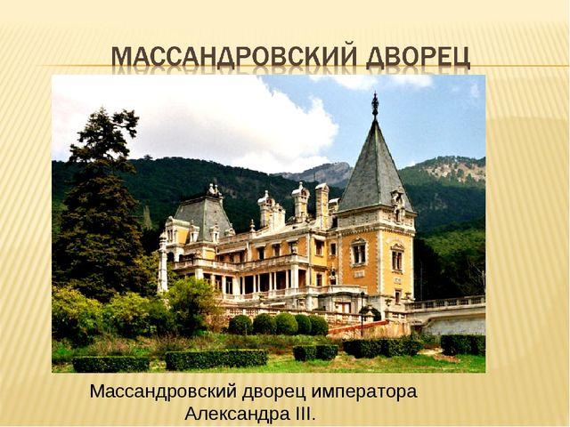 Массандровский дворец императора Александра III.