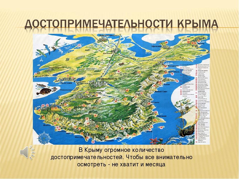 В Крыму огромное количество достопримечательностей. Чтобы все внимательно осм...
