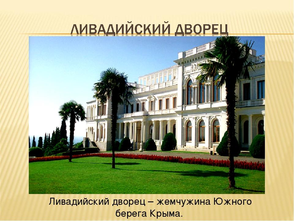 Ливадийский дворец – жемчужина Южного берега Крыма.