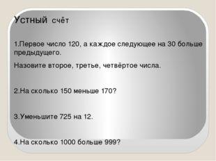 Устный счёт 1.Первое число 120, а каждое следующее на 30 больше предыдущего.
