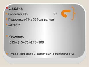 Задача Взрослых-215615 Подростков-? На 76 больше, чем Детей-? Решение.