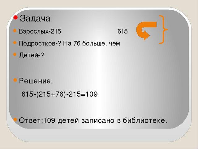 Задача Взрослых-215615 Подростков-? На 76 больше, чем Детей-? Решение....