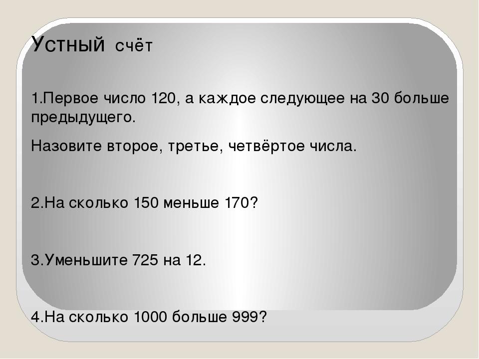 Устный счёт 1.Первое число 120, а каждое следующее на 30 больше предыдущего....
