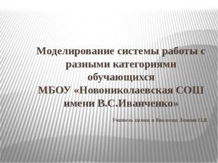 Учитель химии и биологии Ломова О.В. Моделирование системы работы с разными к