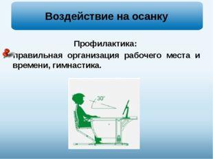 Профилактика: правильная организация рабочего места и времени, гимнастика. В