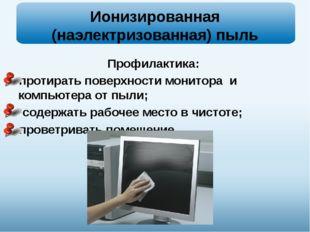 Профилактика: протирать поверхности монитора и компьютера от пыли; содержать