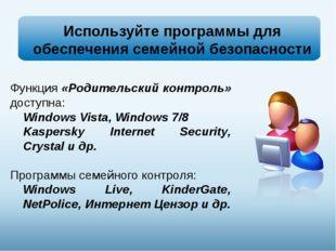 Используйте программы для обеспечения семейной безопасности Функция «Родитель