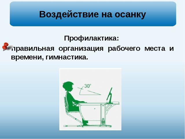 Профилактика: правильная организация рабочего места и времени, гимнастика. В...