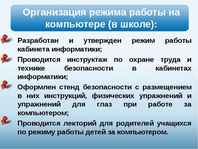 Разработан и утвержден режим работы кабинета информатики; Проводится инструк...
