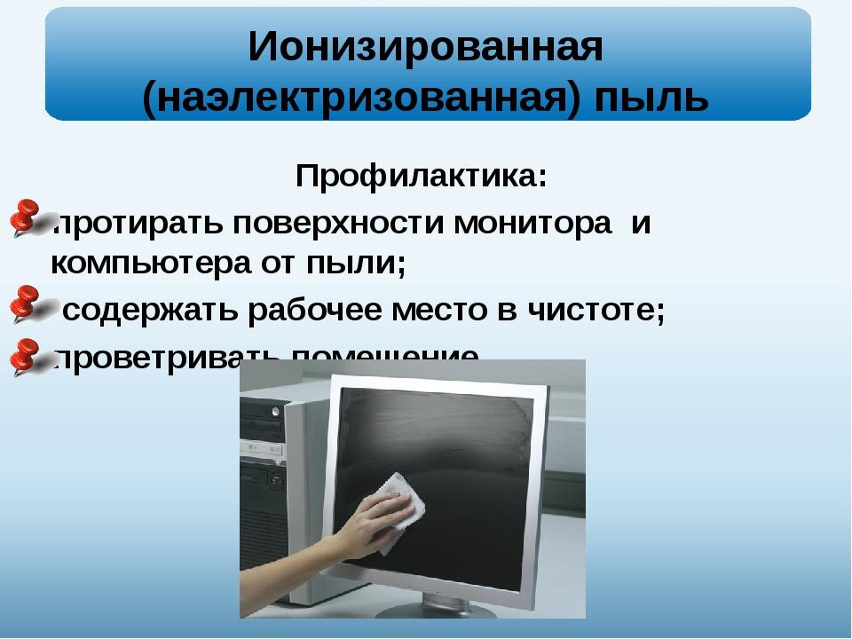 Профилактика: протирать поверхности монитора и компьютера от пыли; содержать...