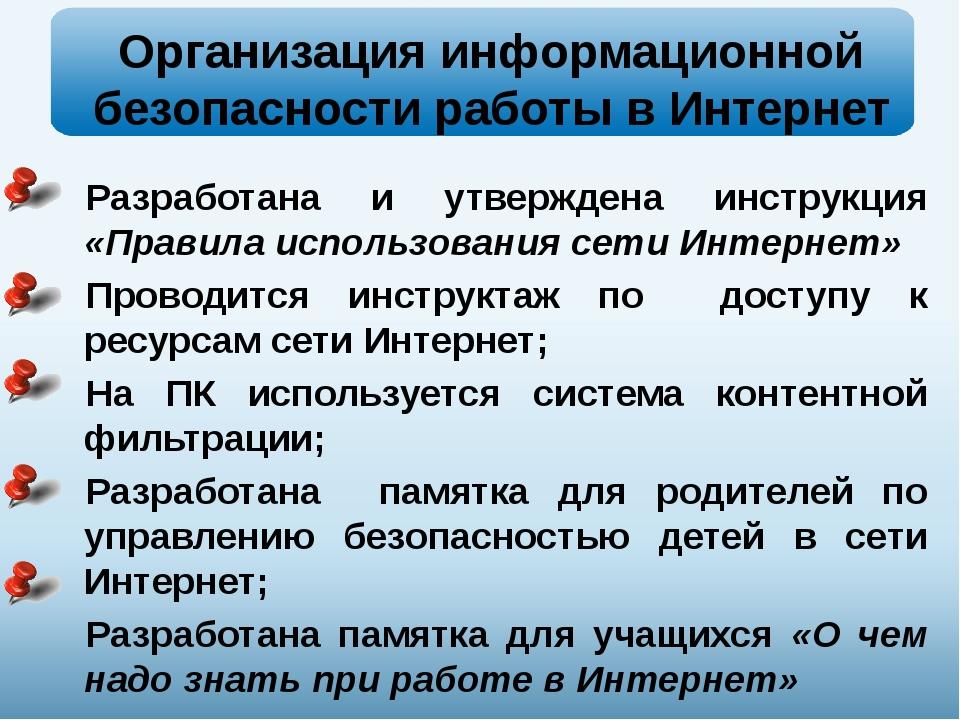 Организация информационной безопасности работы в Интернет Разработана и утве...