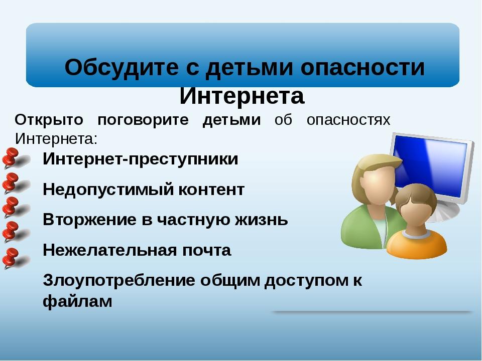 Обсудите с детьми опасности Интернета Открыто поговорите детьми об опасностях...