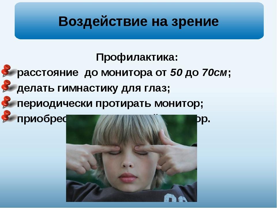 Профилактика: расстояние до монитора от 50 до 70см; делать гимнастику для гл...