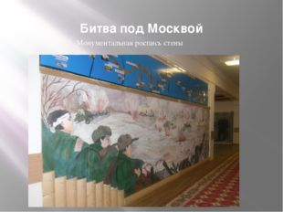 Битва под Москвой Монументальная роспись стены