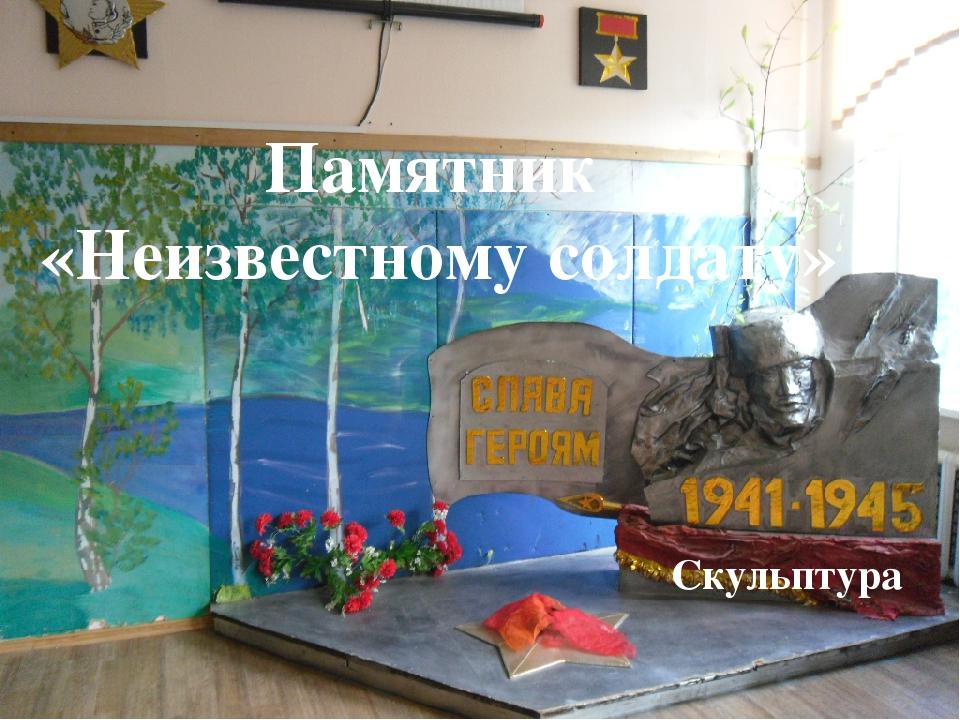 Памятник «Неизвестному солдату» Скульптура