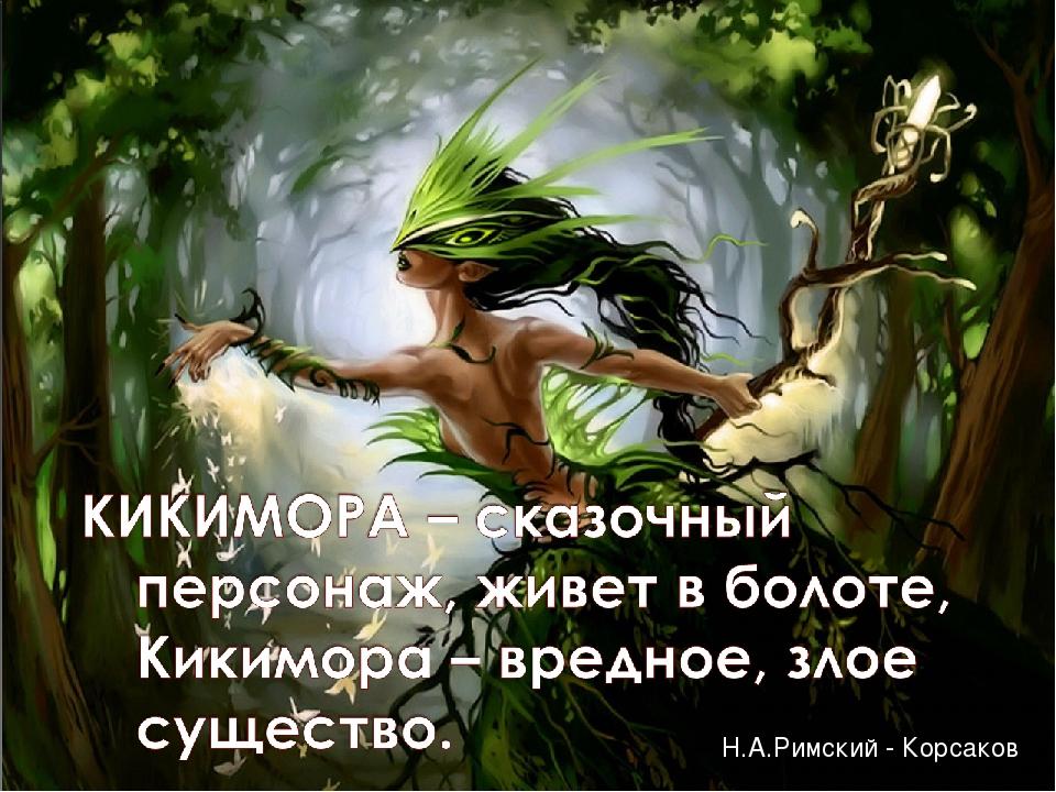 Н.А.Римский - Корсаков