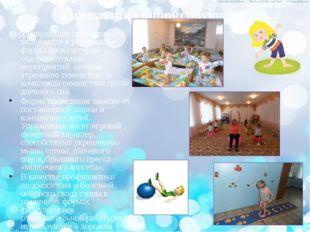 Гимнастика корригирующая Корригирующая гимнастика включается в различные фор