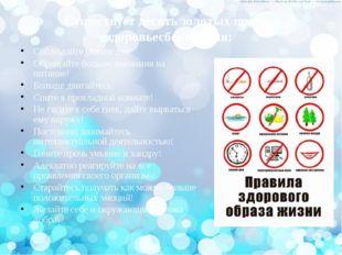Существует десять золотых правил здоровьесбережения: Соблюдайте режим дня!