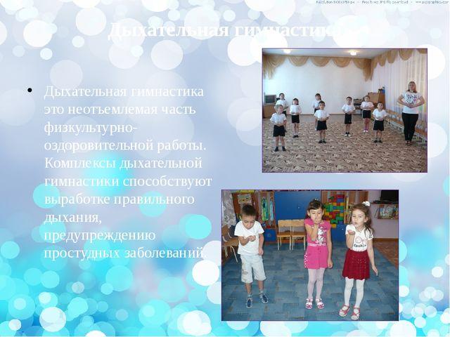 Дыхательная гимнастика Дыхательная гимнастика это неотъемлемая часть физкуль...