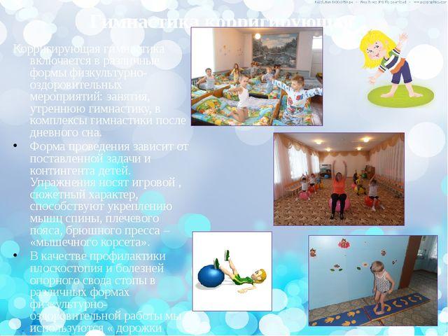Гимнастика корригирующая Корригирующая гимнастика включается в различные фор...
