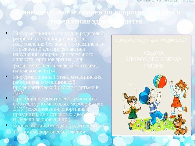 Взаимодействие с семьей по вопросам охраны и укрепления здоровья детей Инфор...