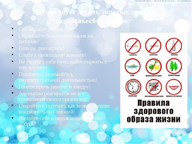 Существует десять золотых правил здоровьесбережения: Соблюдайте режим дня!...
