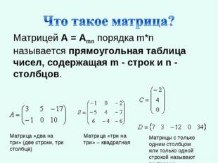 Матрицей A = Amn порядка m*n называется прямоугольная таблица чисел, содержащ
