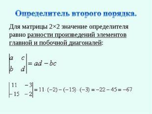 Для матрицы 2×2 значение определителя равно разности произведений элементов г