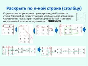 Определитель матрицы равен сумме произведений элементов строки (столбца) на с